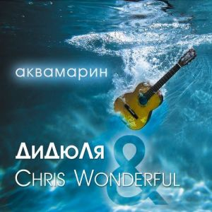 Дидюля & Chris Wonderful - Аквамарин