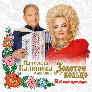 Кадышева скачать альбом торрент.