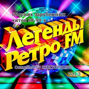 Легенды Ретро FM Vol.3 (MP3)