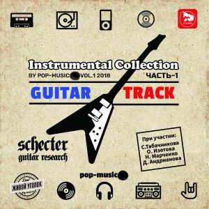 Guitar Track - Instrumental Collection by Pop-Music Vol.1