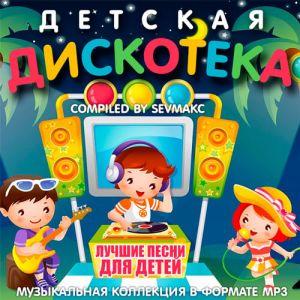 Сборник детских песен сборник mp3 (2018) скачать торрент музыку.